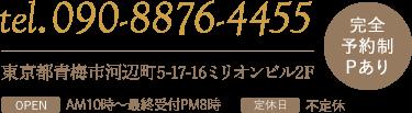 tel:090-8876-4455